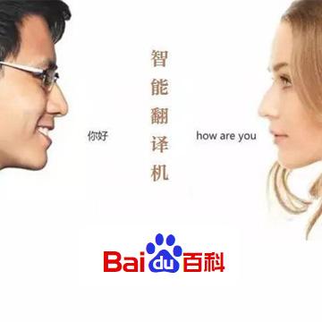 翻译机百科介绍